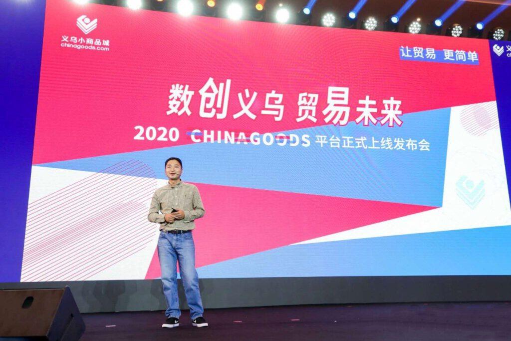 Site Internet officiel du marché de Yiwu, la plateforme Chinagoods facilite les échanges